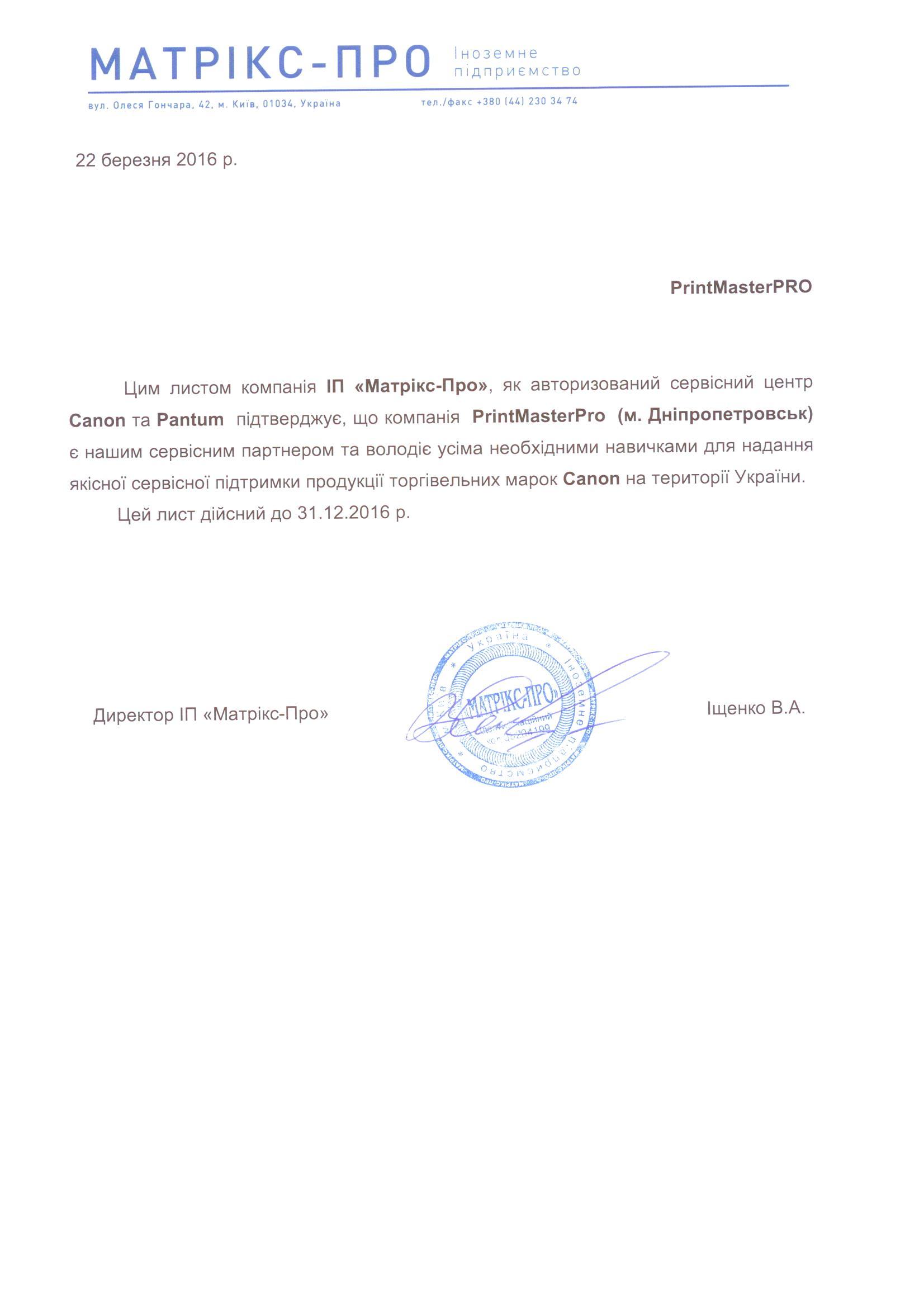 МАТРІКС-ПРО сертификат
