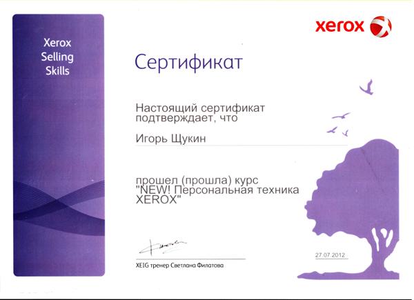 Сертификат Ксерокс Персональная техника