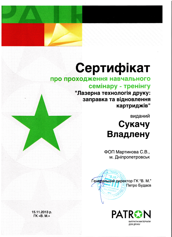 Сертификат Сукачу от Патрона