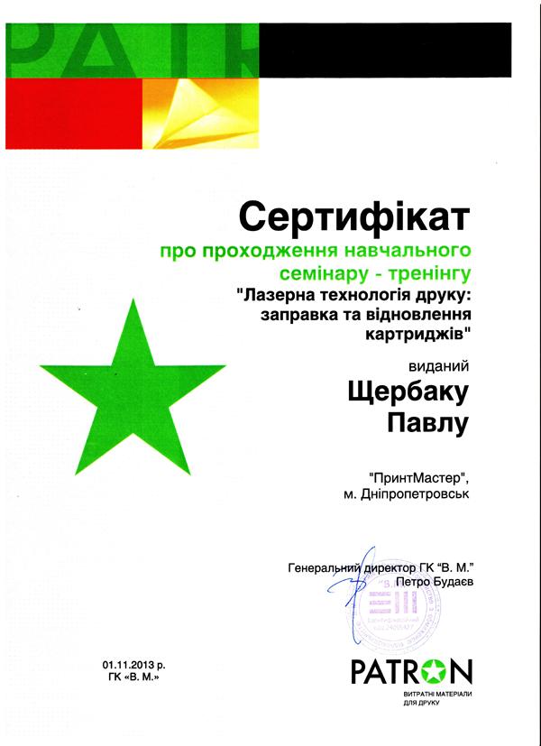 Сертификат компании принтмастер
