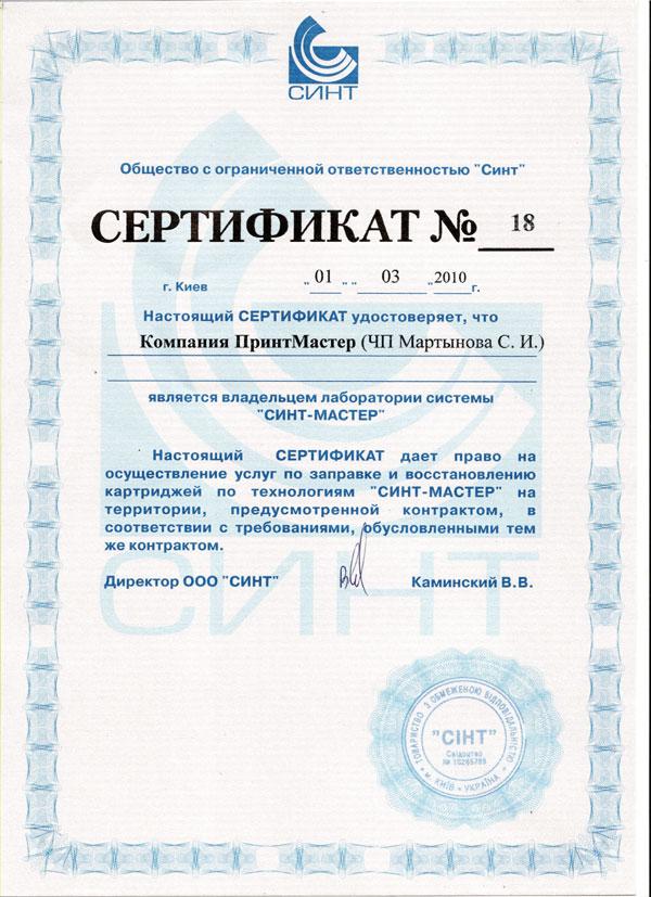 Синт-мастер сертификат